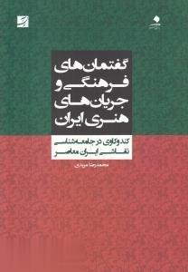 گفتمان هاي فرهنگي و جريان هاي هنري ايران (كندوكاوي در جامعه شناسي نقاشي ايران معاصر)