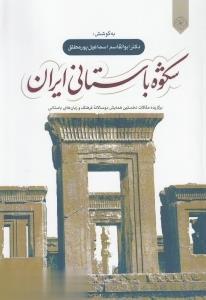 شكوه باستاني ايران(خاموش) *