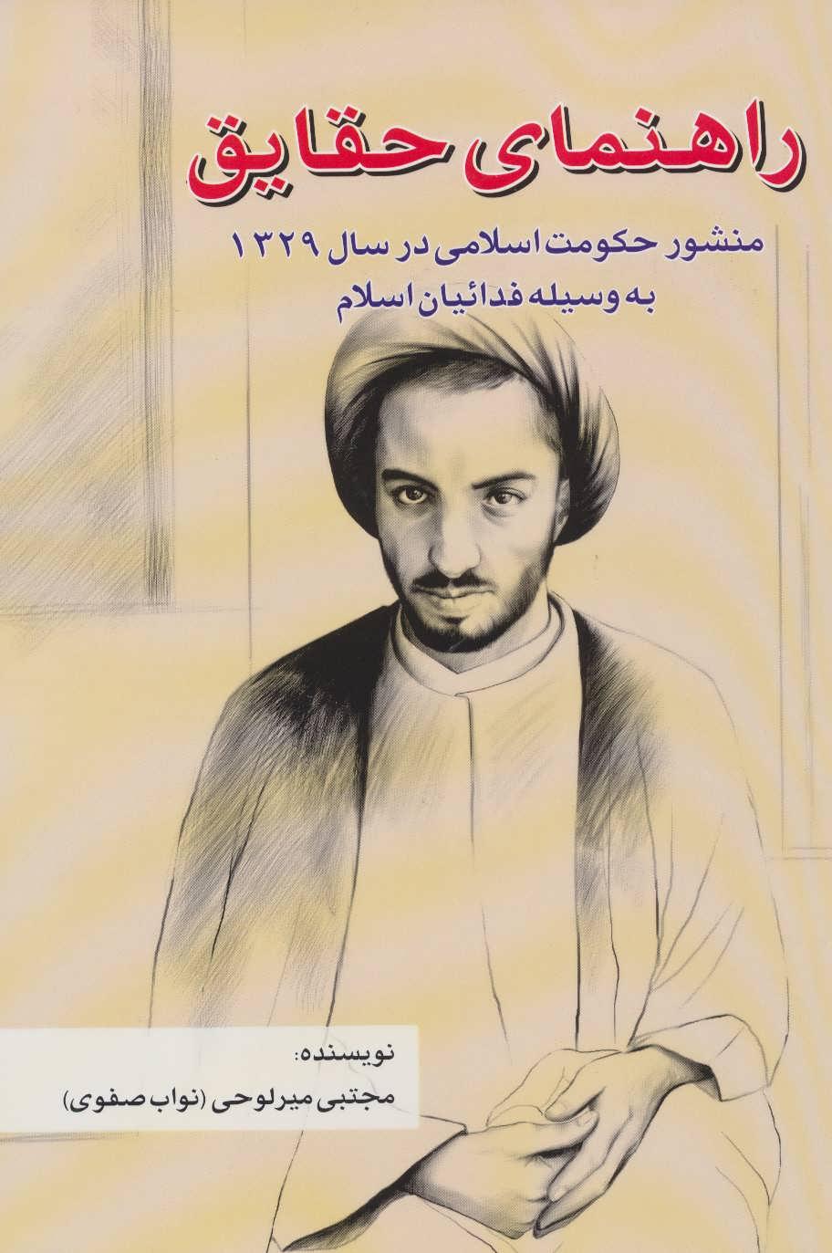 راهنماي حقايق (منشور حكومت اسلامي در سال 1329 به وسيله فدائيان اسلام)