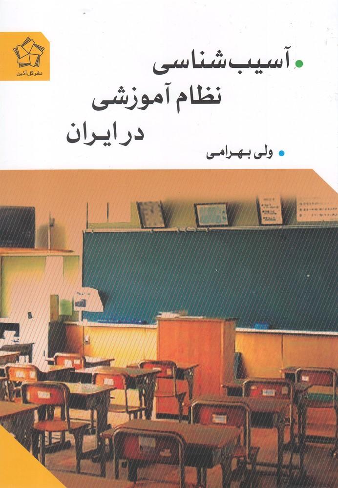آسيب شناسي نظام آموزشي در ايران(گلآذين)*