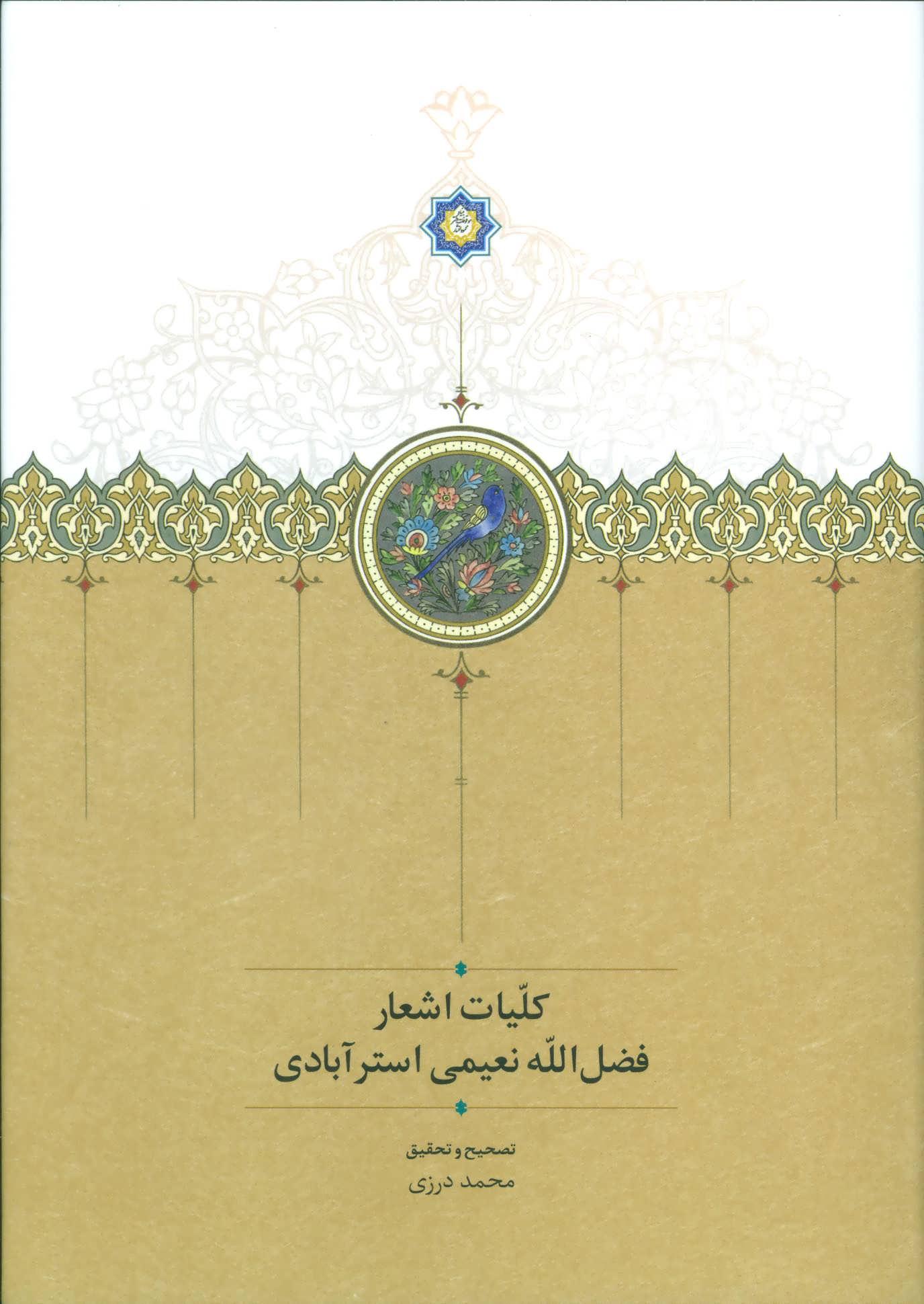 كليات اشعار فضل الله نعيمي استرآبادي