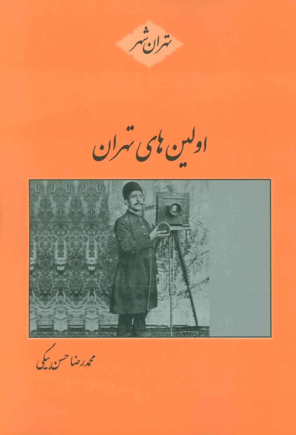اولين هاي تهران (تهران شهر)