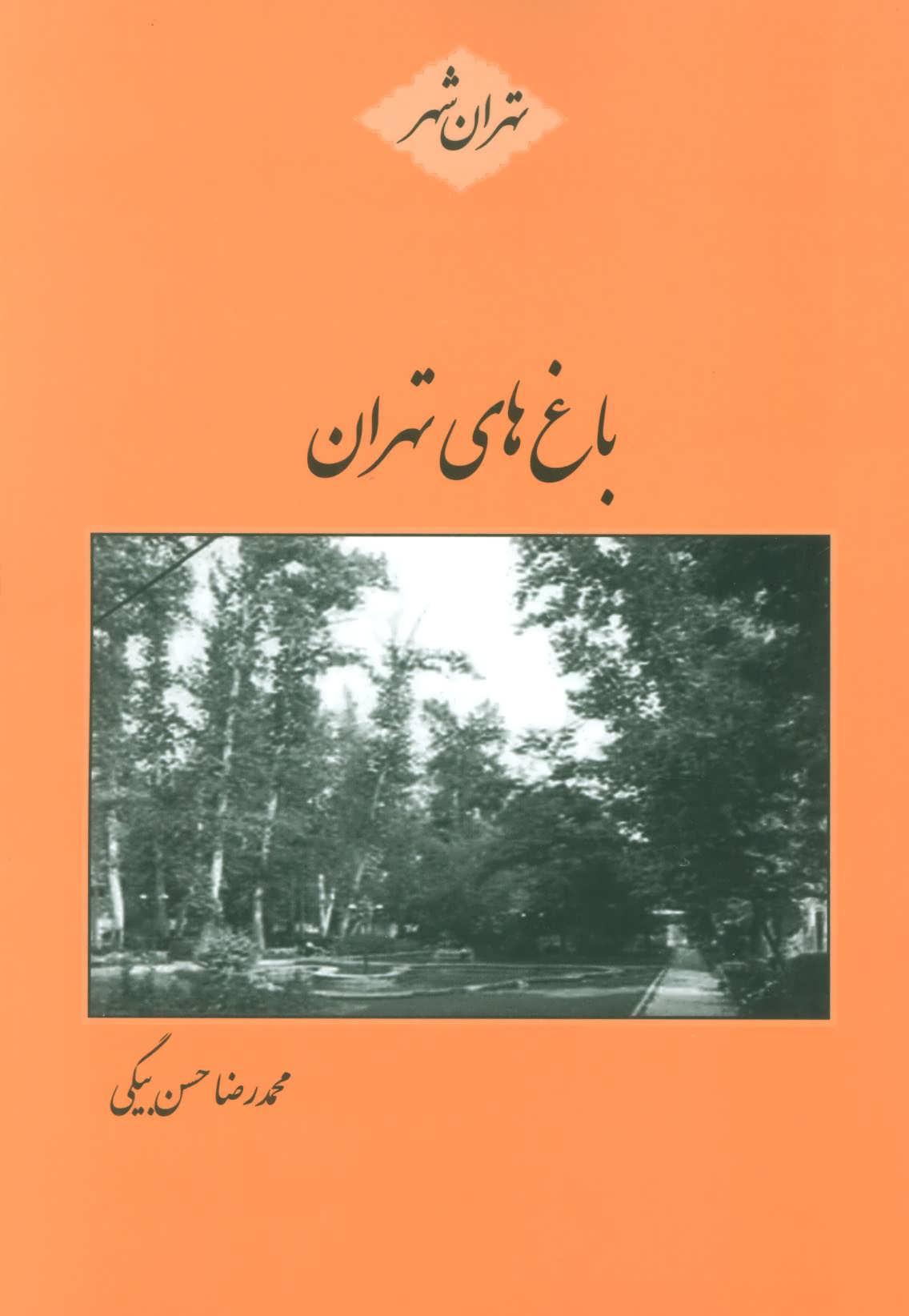 باغ هاي تهران (تهران شهر)