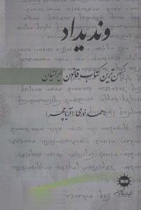 ونديداد (كهن ترين كتاب قانون ايرانيان)