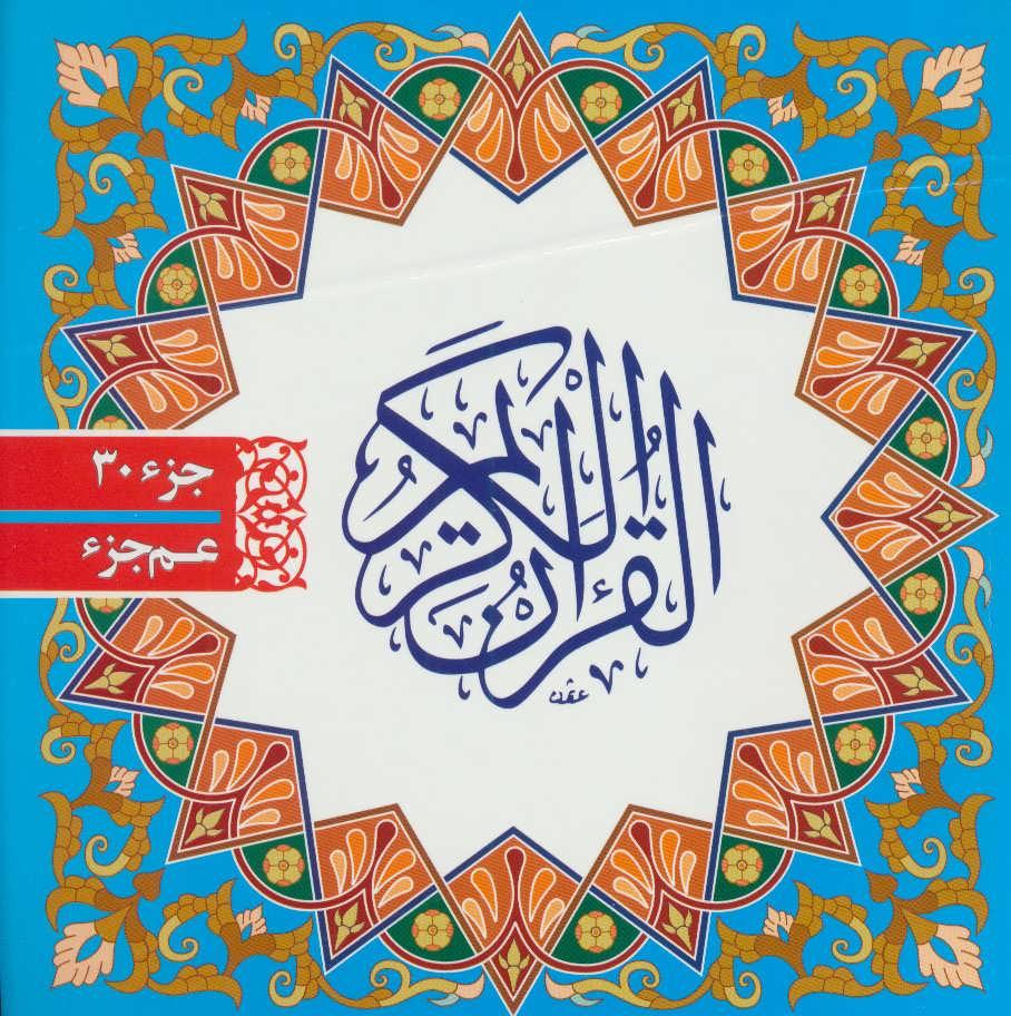 قرآن كريم (جزء 30 :عم جزء)