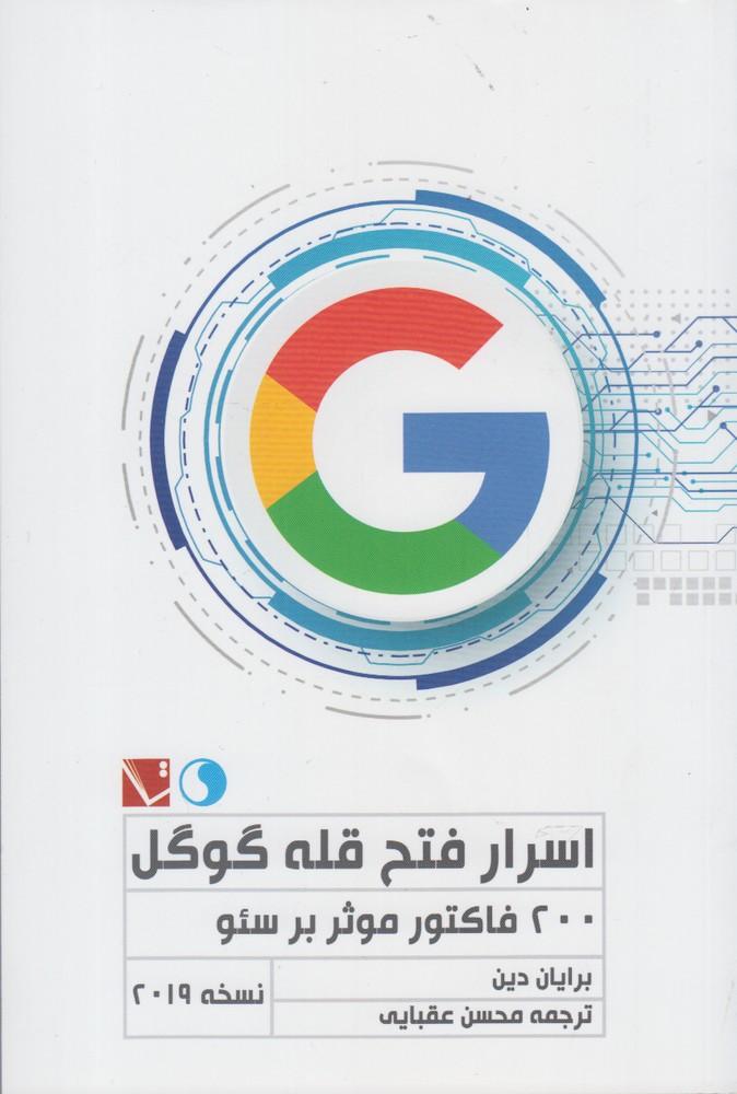اسرار فتح قله گوگل