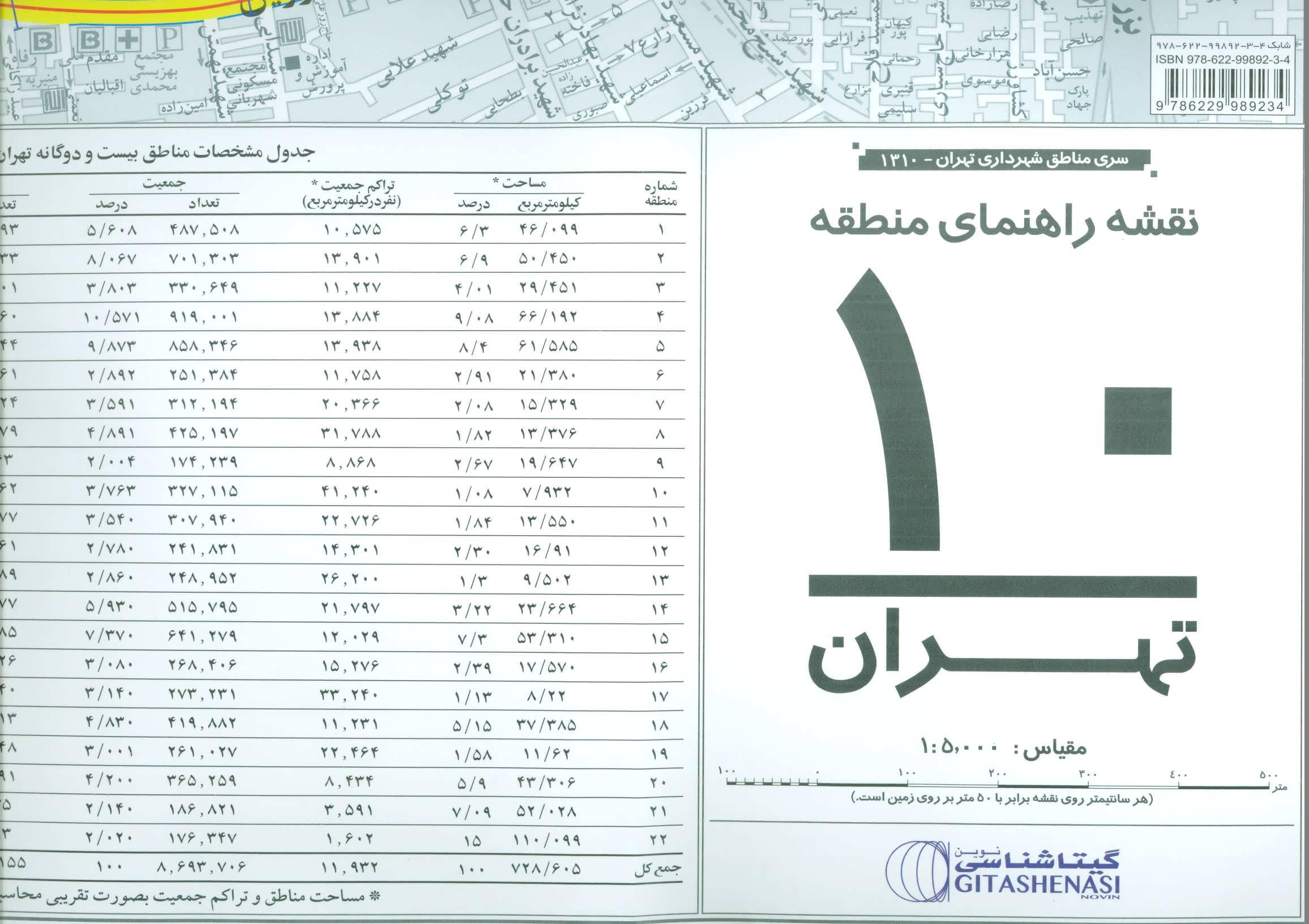 نقشه راهنماي منطقه 10 تهران كد 1310 (گلاسه)
