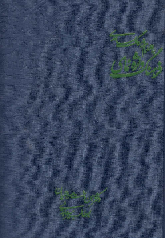 فرهنگ واژه نماي(روزنه) *