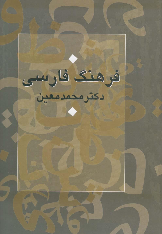 فرهنگ فارسي(معين،وزيري)سرايش