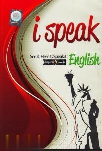 آموزش مكالمات روزمره انگليسي i speak English