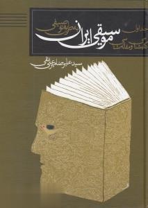 كتابشناسي و مقالهشناسي توصيفي موسيقي ايران 1