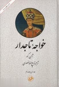 خواجه تاجدار (جلد 1 و 2)