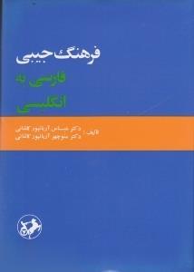 فرهنگ جيبي فارسي به انگليسي