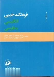 فرهنگ جيبي انگليسي به فارسي