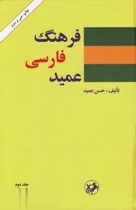 فرهنگ فارسي عميد 2 (2 جلدي) (اميركبير)