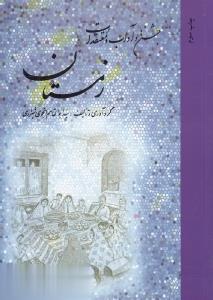 جشنها و آداب و معتقدات زمستان 1