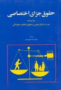 حقوق جزاي اختصاصي