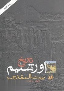 تاريخ اورشليم (بيتالمقدس)