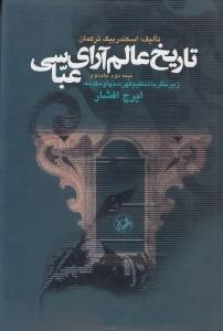 تاريخ عالم آراي عباسي 2 (2 جلدي)