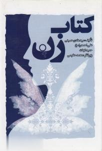 كتاب زن