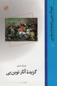 گزيده آثار توينبي (فرهنگ ديني و انديشه سياسي 10)