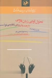 تحول آوايي زبان فارسي (از هند و اروپايي تا فارسينو) (زبانشناسي ادبيات و فرهنگ 4)