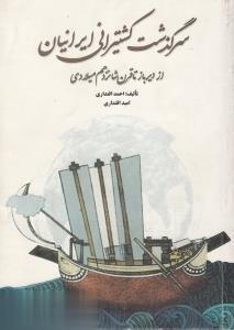 سرگذشت كشتيراني ايرانيان (از ديرباز تا قرن شانزدهم ميلادي)