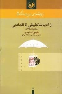از ادبیات تطبیقی تا نقد ادبی (زبانشناسی ادبیات و فرهنگ 7)