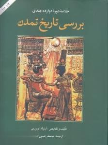بررسي تاريخ تمدن (خلاصه دوره دوازده جلدي)