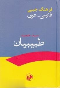 فرهنگ جيبي فارسي عربي