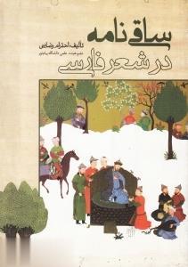 ساقینامه در شعر فارسی