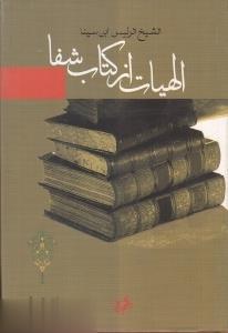 الهيات از كتاب شفا