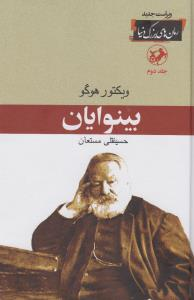 بينوايان (2جلدي)