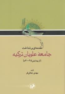 مقدمهاي بر شناخت جامعه علويان تركيه (از پيدايش تا 2009 م)