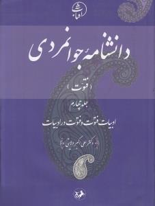 دانشنامه جوانمردي فتوت (ادبيات فتوت و فتوت در ادبيات 4)