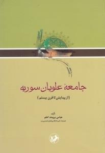 جامعه علويان سوريه (از پيدايش تا قرن بيستم)
