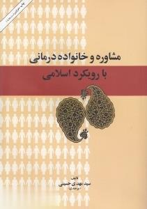 مشاوره و خانوادهدرماني با رويكرد اسلامي