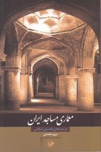 معماري مساجد ايران (در سدههاي نخستين اسلامي)