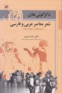 دگرگونيهاي شعر معاصر عربي فارسي در دوره نهضت و دوره مشروطه