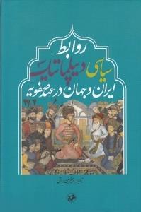 روابط سياسي ديپلماتيك ايران و جهان در عهد صفويه