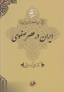ايران در عصر صفوي (تاريخ كهن و معاصر ايران زمين 4)