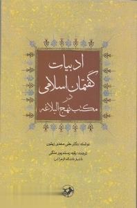 ادبيات گفتمان اسلامي در مكتب نهجالبلاغه