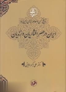 ايران در عصر افشاريان و زنديان (تاريخ كهن و معاصر ايران زمين 5)