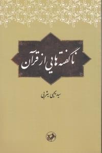 ناگفتههايي از قرآن