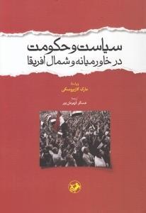 سياست و حكومت در خاورميانه و شمال آفريقا