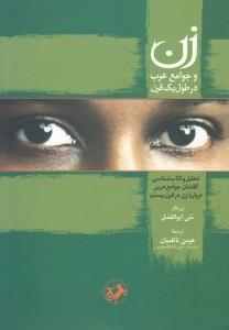 زن و جوامع عرب در طول يك قرن