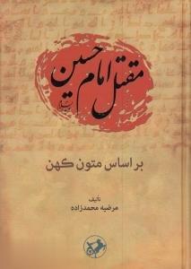 مقتل امام حسين عليهالسلام (بر اساس متون كهن)