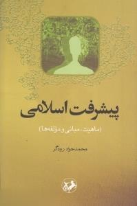پيشرفت اسلامي (ماهيت مباني و مولفهها)