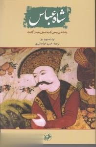 شاه عباس: پادشاه بي رحمي كه به اسطوره مبدل گشت