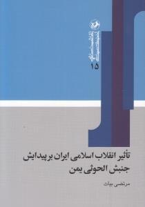 تاثير انقلاب اسلامي ايران بر پيدايش جنبش الحوثي يمن